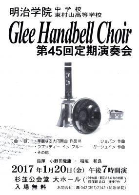 明治学院中学校/高等学校Glee Handbell Choir第45回定期演奏会