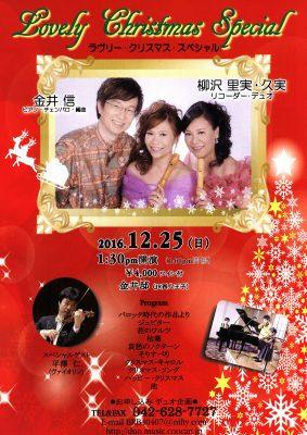 ラブリー・クリスマス・スペシャル01