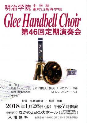 明治学院中学校/東村山高等学校Glee Handbell Choir第46回定期演奏会