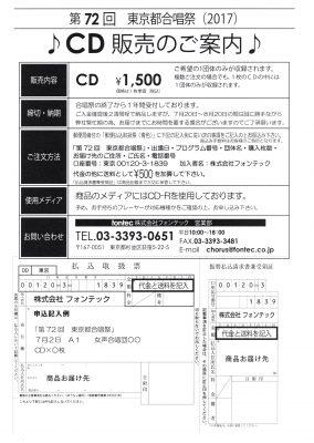 CD販売のご案内