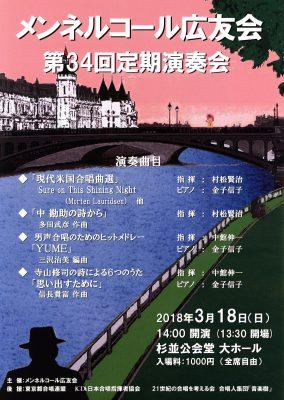 flyer_2018_0318_01
