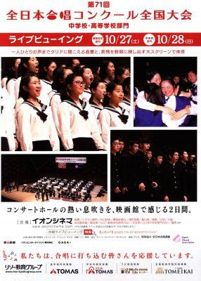 第71回 全日本合唱コンクール全国大会_01