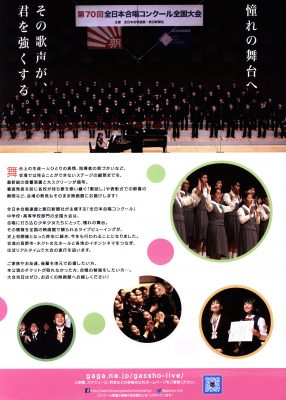 第71回 全日本合唱コンクール全国大会_02