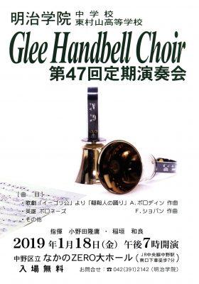 明治学院中学校東村山高等学校Glee Handbell Choir第46回定期演奏会