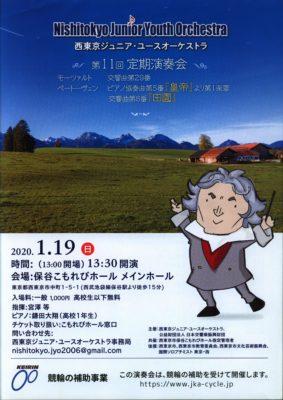 西東京ジュニア・ユースオーケストラ第11回定期演奏会おもて