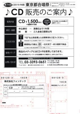 CD販売お知らせ
