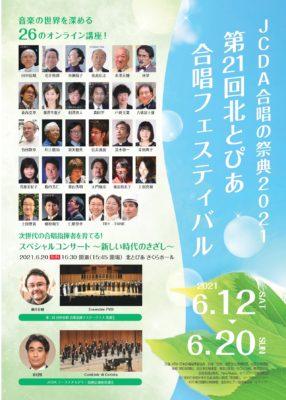 2021北とぴあ合唱フェスティバル01